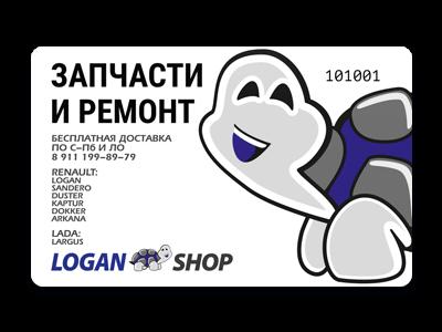 Дисконтная карта Логан-Шоп СПб