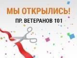 24 мая открытие нового магазина и автосервиса Логан-Шоп Express на Ветеранов 101