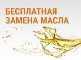 Акция Бесплатная замена масла (все сервисы)