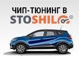 Stoshilo — Выездная прошивка и чип-тюнинг Рено и Лада в СПб