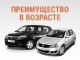 Двойная скидка на сервис для автомобилей старше 10 лет в Логан-Шоп СПб