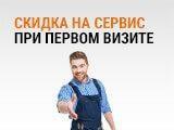 Акция Приятное знакомство в Логан-Шоп СПб