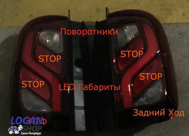 задние фонари Рено Дастер 2